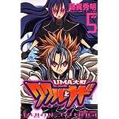 UMA大戦 ククルとナギ(5) (講談社コミックスボンボン)