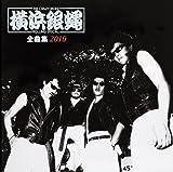 横浜銀蝿全曲集2010