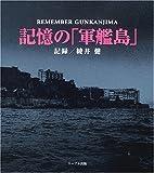 記憶の「軍艦島」