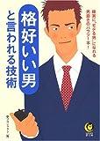 """格好いい男と言われる技術 - 確実に""""モテる男""""になれる男磨きのハウツー本! (KAWADE夢文庫)"""