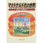 マクドナルド化の世界―そのテーマは何か?