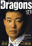 月刊 Dragons (ドラゴンズ) 2007年 01月号 [雑誌]