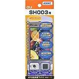 【AR液晶保護フィルム】 au AQUOS SHOT SH003専用