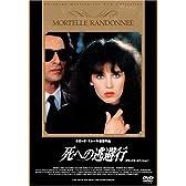 死への逃避行〈デラックス・エディション〉 [DVD]