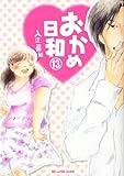 おかめ日和(13) (KCデラックス)