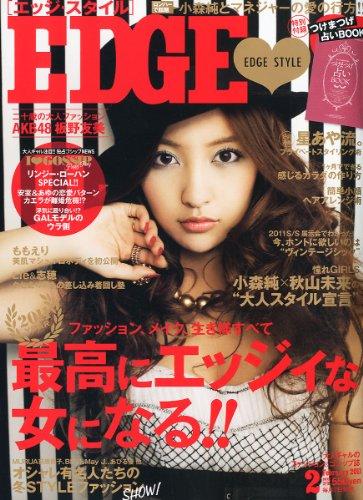 EDGE STYLE (エッジ スタイル) 2011年 02月号 [雑誌]