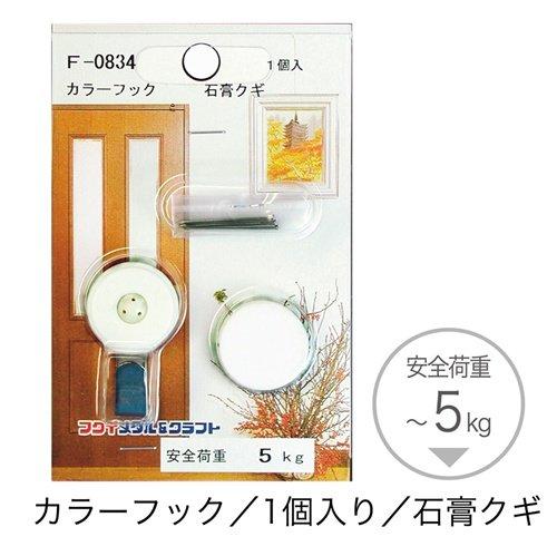石膏ボード壁用額吊り専用フック☆フレーム金具通販☆耐荷重:5kg