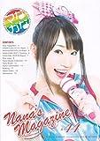 水樹奈々 【FC会報】 nana's magazine Vol.44