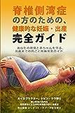 Amazon.co.jp脊椎側湾症の方のための、 健康的な妊娠・出産完全ガイド: あなたの背骨と赤ちゃんを守る、 出産までの月ごと妊娠完全ガイド。