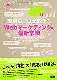 現場のプロが教えるWebマーケティングの最新常識 知らないと困るWebデザインの新ルール5