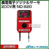 日本ノーデン 農電 デジタルサーモ 200V用 ND-920