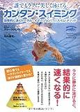 誰でもラクに美しく泳げる カンタン・スイミング—効率的に泳ぐトータル・イマージョン(TI)スイム・メソッド