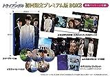 トライアングル <初回限定プレミアム版>DVD-BOX2