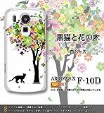 ARROWS X F-10D対応 携帯ケース【1241黒猫と花の木】