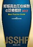 妊娠高血圧症候群の診療指針 2015−best practice guide