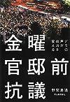 金曜官邸前抗議 ---デモの声が政治を変える