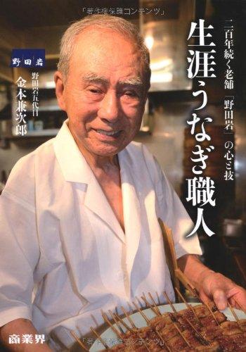 生涯うなぎ職人 二百年続く老舗「野田岩」の心と技