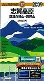 志賀高原草津白根山・四阿山 2009年版 (山と高原地図 17)
