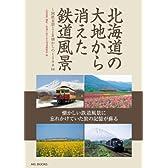 北海道の大地から消えた鉄道風景〜国鉄末期とJR懐かしの1,500km (MG BOOKS)
