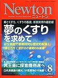 Newton(ニュートン) 2015年 08 月号 [雑誌]