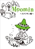 【Amazon.co.jp限定】アナザージャケット仕様 ポストカード付 楽しいムーミン一家 ~スナフキン編~ [DVD]