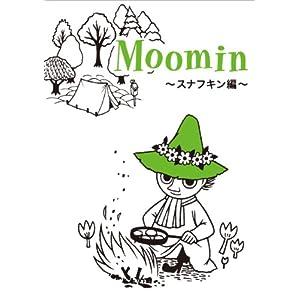 [DVD] 楽しいムーミン一家 ~スナフキン編~