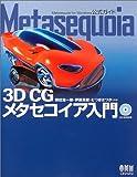 Metasequoia—3D CG メタセコイア入門