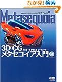 Metasequoia�\3D CG ���^�Z�R�C�A���