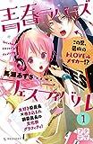 青春ラバーズフェスティバル プチデザ(1) (デザートコミックス)