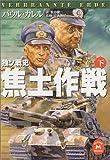 独ソ戦史 焦土作戦〈下〉 (学研M文庫)