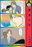 課長の恋 (ビーボーイコミックス)