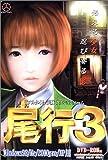 尾行3 DVD-ROM版