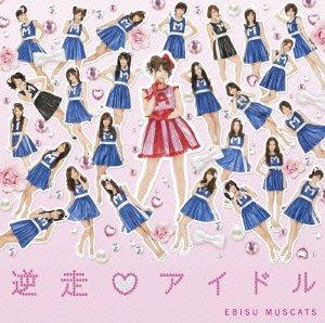 逆走 アイドル (Single DVD)
