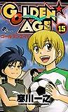 GOLDEN AGE 15 (少年サンデーコミックス)