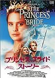 プリンセス・ブライド・ストーリー [DVD]