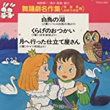 舞踊劇名作ベスト(学芸会・おゆうぎ会用〉~白鳥の湖 他を試聴する