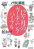バラと草花 12ケ月のガーデニング・バイブル