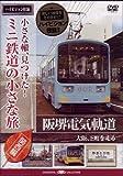 小さな轍、見つけた!ミニ鉄道の小さな旅(関西編)阪堺電気軌道〈大阪、下町を走る〉 [DVD]