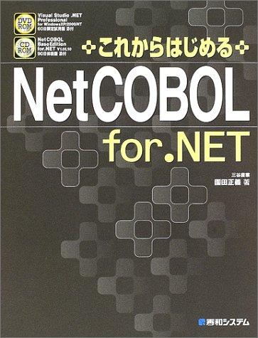 これからはじめるNetCOBOL for.NET