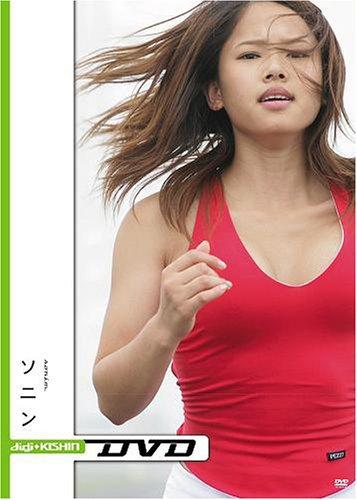 小学館ビジュアル・ムック digi+KISHIN DVD ソニン
