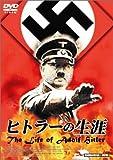 ヒトラーの生涯 The Life of Adlof Hitler [DVD]