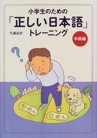 小学生のための「正しい日本語」トレーニング
