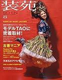 装苑 2009年 08月号 [雑誌]