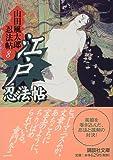 江戸忍法帖―山田風太郎忍法帖〈8〉 (講談社文庫)