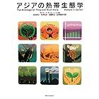 アジアの熱帯生態学