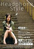 Headphone Style―ヘッドフォン、イヤフィン選びにこの一冊!! (OAK MOOK 219)