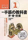 将棋 手筋の教科書〈1〉歩・香・桂編 (ステップアップ将棋講座)