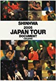 シンファ2005ジャパンツアードキュメント(DVD付)