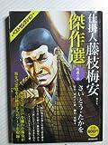 仕掛人藤枝梅安傑作選 其之7(修羅の旅) (SPコミックス SPポケットワイド)