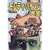 モンティ・パイソン大全 (映画秘宝コレクション)
